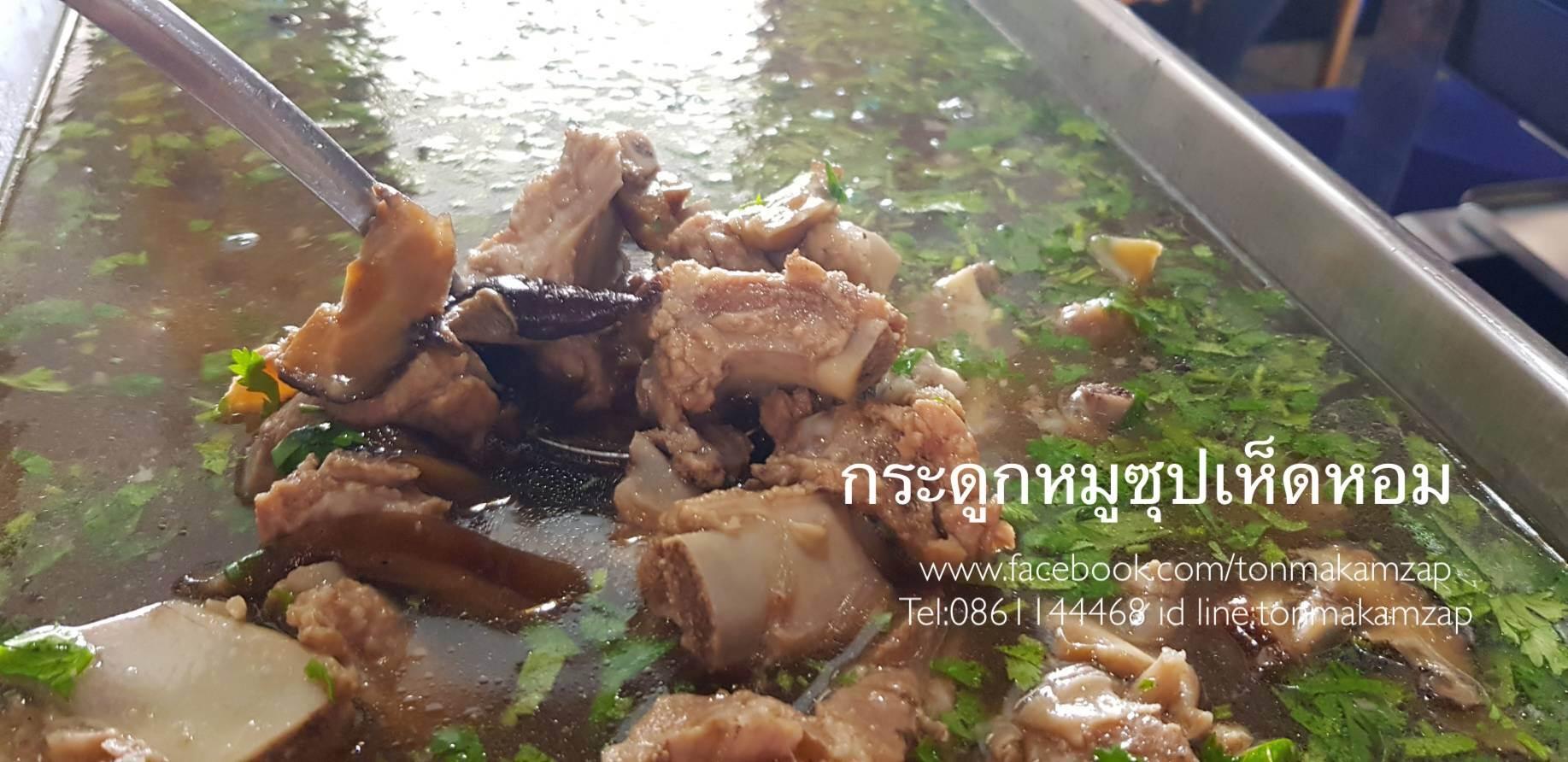 กระดูกหมูซุปเห็ดหอม จากร้านต้นมะขามโดยพ่อครัวแมว