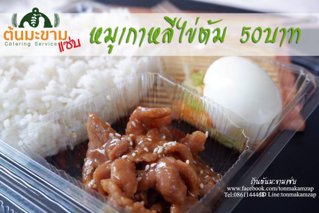 ข้าวกล่องหมูเกาหลีไข่ต้ม ส่งเขตสมุทรปราการ