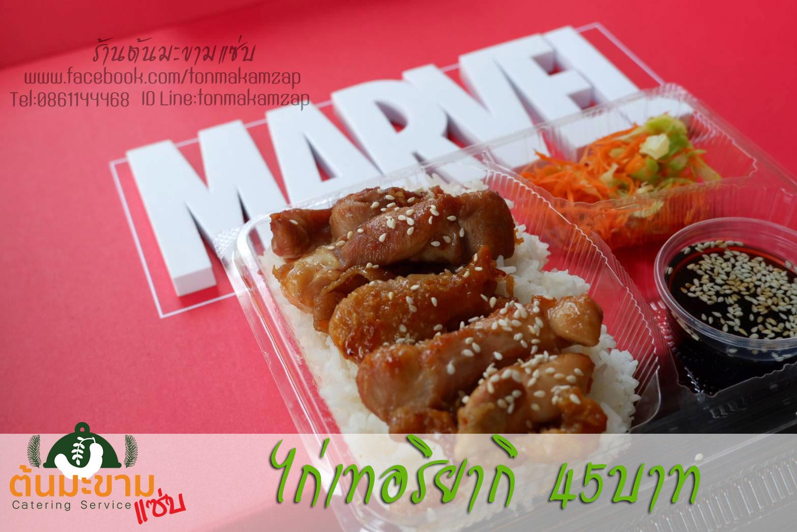 ข้าวไก่เทอริยากิ ข้าวกล่องส่งเมกาบางนา