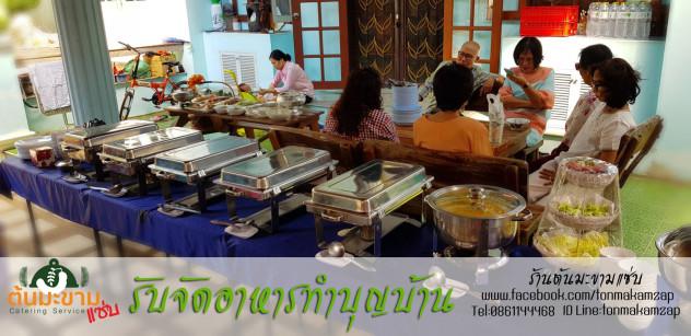 รับจัดอาหารทำบุญบ้านเขตดาวคะนอง กรุงเทพ