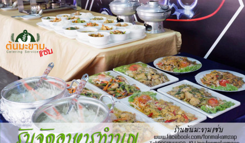 อาหารทำบุญเลี้ยงพระ นอกสถานที่ บริการเขตบางพลี