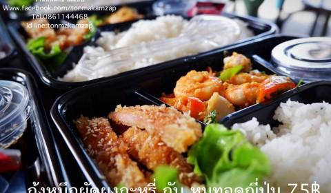 ชุดข้าวกล่อง vip ส่งเขตพระประแดง พระสมุทรเจดีย์ สมุทรปราการอร่อยๆพร้อมส่ง