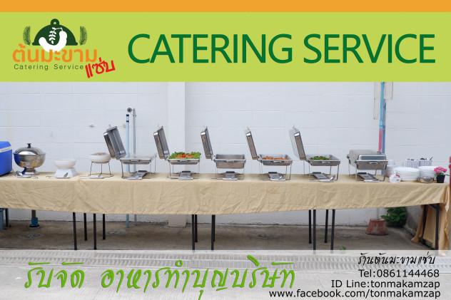 Catering Service นิคมบางปูสมุทรปราการ