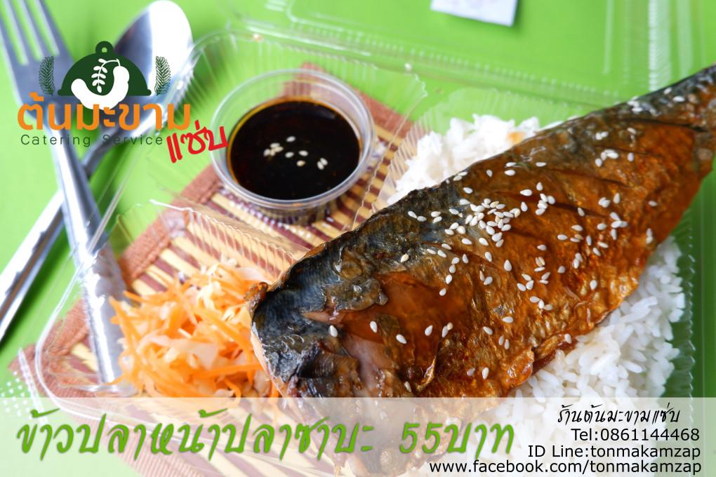 ข้าวปลาซาบะญี่ปุ่นย่างซอสเทอริยากิ เมนูข้าวกล่องอร่อยๆแนะนำ