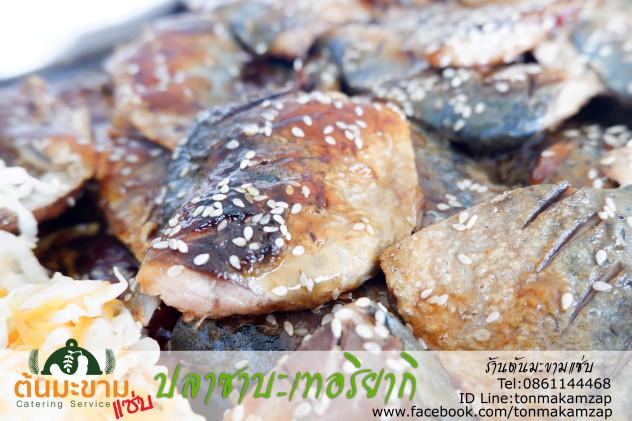 ปลาซาบะเทอริยากิ อีกหนึ่งเมนูที่น่ากินมากๆๆ