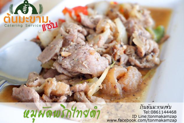 หมูพริกไทยดำ อาหารจัดเลี้ยงอร่อยๆในเขตบางพลีสมุทรปราการ