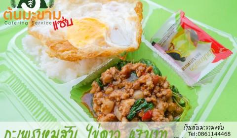 ข้าวกะเพราหมูสับไข่ดาว ร้านต้นมะขามรับทำข้าวกล่อง