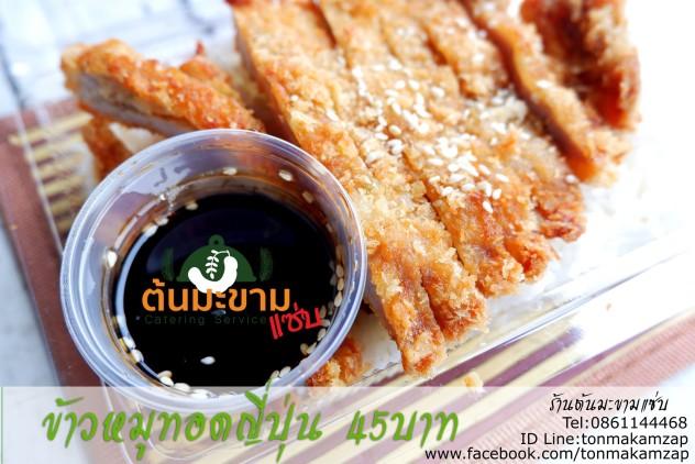 ข้าวหมูทอดญี่ปุ่น รับทำข้าวกล่องอร่อยๆส่งสมุทรปราการ