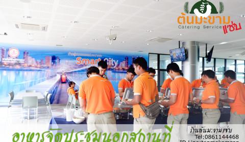 catering จัดเลี้ยงนอกสถานที่ เขตบางพลีสมุทรปราการ