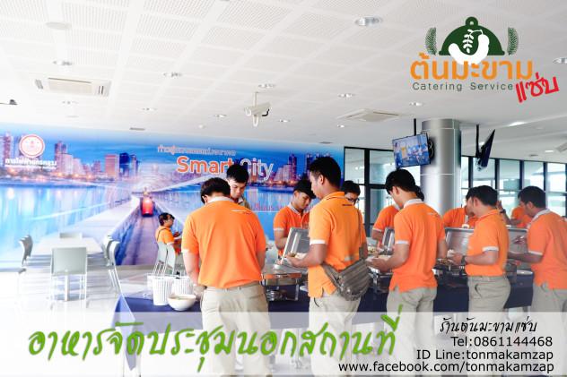 catering service บางพลี สมุทรปราการ