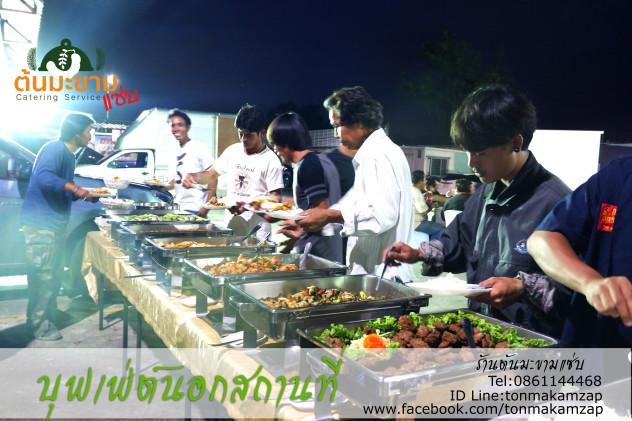 จัดอาหารงานเลี้ยงนอกสถานที่ โดยร้านต้นมะขามแซ่บ