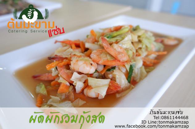 ผัดผักรวมกุ้งสด อาหารจัดเลี้ยงที่น่ากินและกินง่ายอร่อยเกินคาด