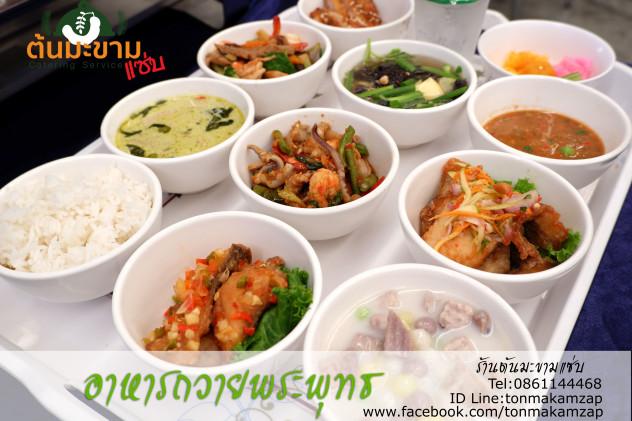 อาหารถวายพระพุทธ รับจัดอาหารทำบุญถวายพระโดยร้านต้นมะขามแซ่บ