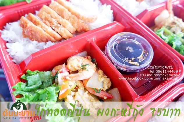 ข้าว ไก่ทอดญี่ปุ่นผงกะหรี่กุ้ง ข้าวกล่องวีไอพี กล่องละ 75บาทเท่านั้น