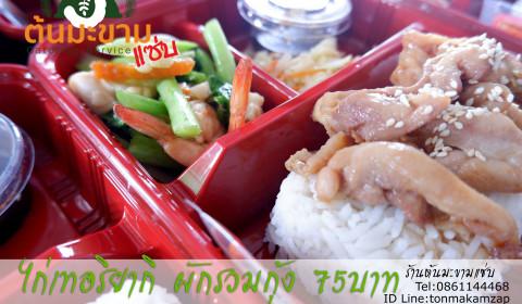 ไก่เทอริยากิผักรวมกุ้ง ข้าวกล่องวีไอพีอร่อยและน่ากินสุดๆ