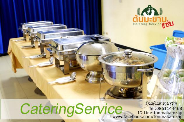 cateringservice อาหารอร่อย สด สะอาด สำหรับทุกท่าน
