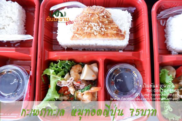 กะเพราทะเลหมูทอดญี่ปุ่น ชุดข้าวกล่องอร่อยๆจากร้านต้นมะขามแซ่บ