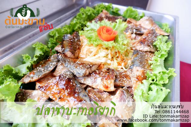 ปลาซะบะเทอริยากิอร่อยๆจากร้านต้นมะขามแซ่บ