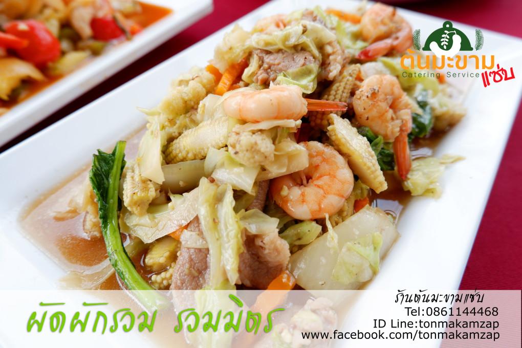 ผัดผักรวมมิตรอาหารไทยทำบุญบ้าน