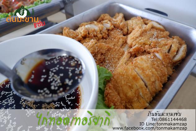 ไก่ทอดเทอริยากิ อร่อยง่ายๆไก่ทอดและน้ำจิ่ม