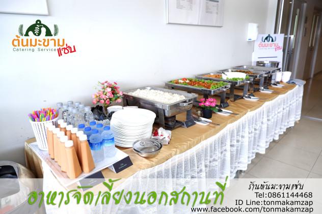 อาหารจัดเลี้ยงนอกสถานที่ โดยร้านต้นมะขามแซ่บ