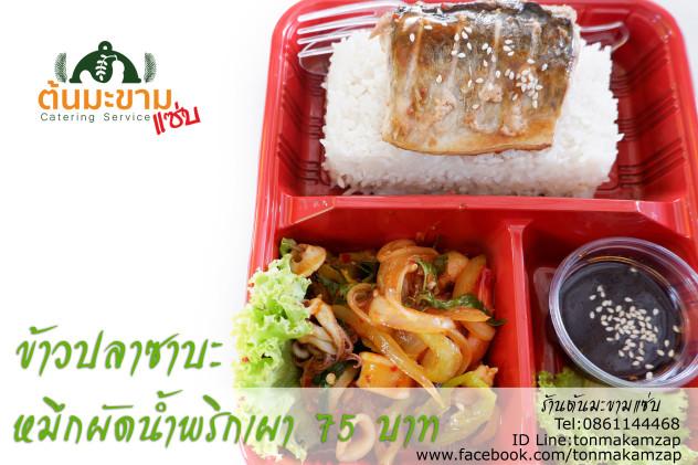 ข้าวกล่อง ข้าวหน้าปลาซาบะ กับ หมึกผัดน้ำพริกเผา กล่องแยกกับข้าวสวยน่ากิน