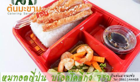 ข้าวกล่อง หมูทอดญี่ปุ่นบร็อคโคลีกุ้ง