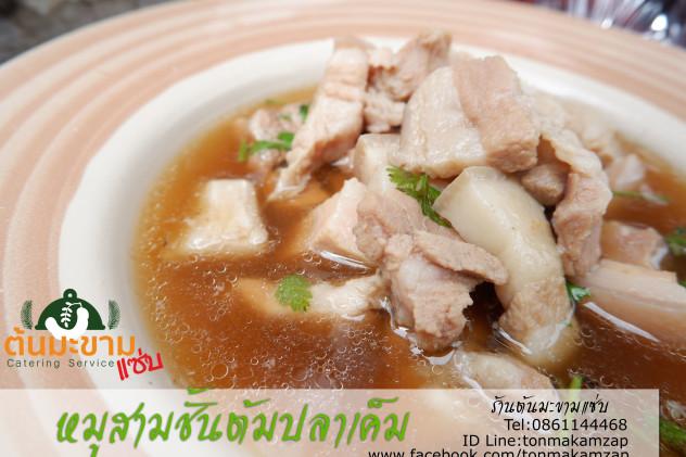 หมูสามชั้นต้มปลาเค็ม อาหารโบราณหากินยากครับ