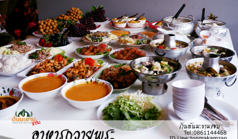 อาหารถวายพระอร่อยๆ น่ารับประทาน ในงานของคุณเรียกใช้บริการจัดเลี้ยงทำบุญกับเราได้ครับ