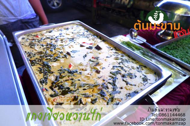 แกงเขียวอร่อยๆงานวันเกิด อาหารนอกสถานทีร่จากร้านต้นมะขามแซ่บ