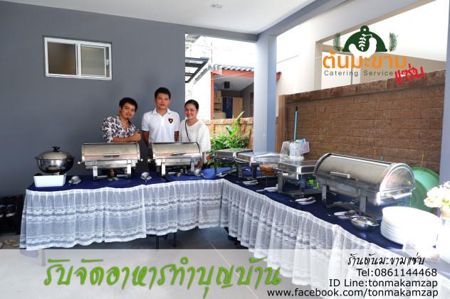 รับทำอาหารทำบุญบ้าน โดยพ่อครัวแมว ร้านต้นมะขามแซ่บย