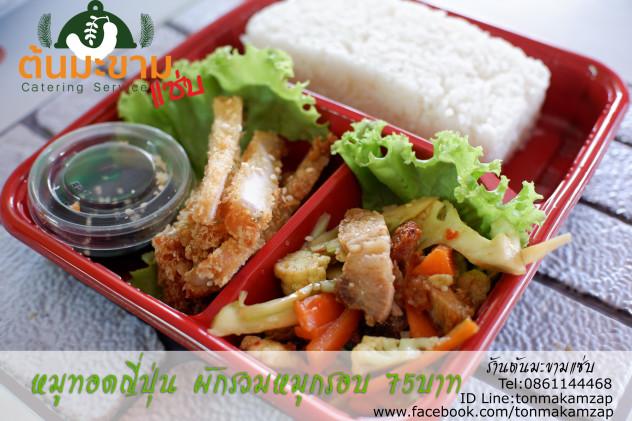 หมูทอดญี่ปุ่น ผักรวมหมูกรอบ ข้าวกล่องน่ากินๆจากร้านต้นมะขามแซ่บ อร่อยน่ากิน รับรองไม่ผิดหวังแน่นอนสั่งเลย