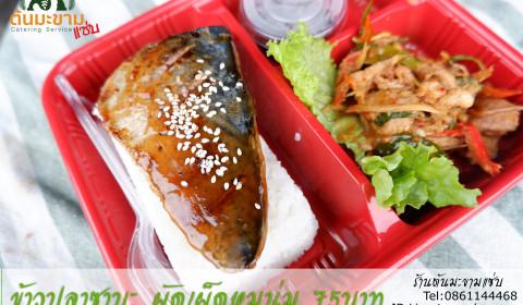 ข้าวกล่องเมนูอร่อยๆและน่ากิน ข้าวปลาซาบะกับผักผัดเผ็ดหมูนุ่ม