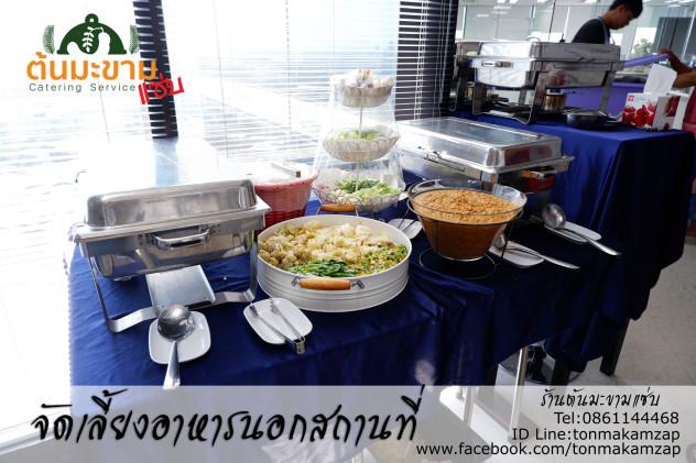 จัดเลี้ยงอาหารบุฟเฟ่ต์นอกสถานที่เขตสมุทรปราการและบางนา