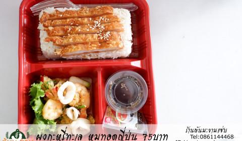 หมทอดญี่ปุ่นผงกะหรี่ทะเลสั่งข้าวกล่อง เมนูอร่อยๆนี้ 75 บาทต่อกล่องเท่านั้น