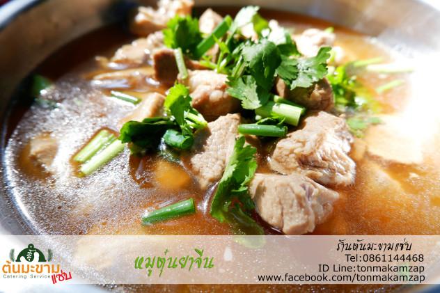 หมูตุ๋นยาจีน สันในหมูในน้ำซุปอร่อยสุดๆ