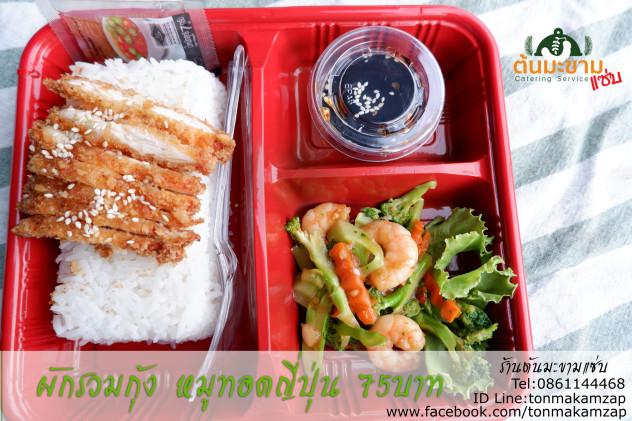 พ่อครัวแมวรับทำข้าวกล่องส่งเขตสมุทรปราการ หมูทอดญี่ปุ่นผักรวมกุ้ง