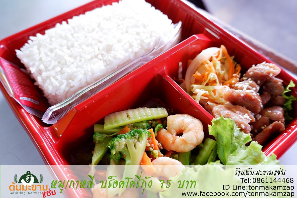 หมูเกาหลีบร็อคโคลี่กุ้งข้าวกล่อง สั่งได้เลยนะครับ ยินดีให้บริการครับ