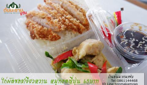 ไก่ผัดซอสเขียวหวานหมูทอดญี่ปุ่น
