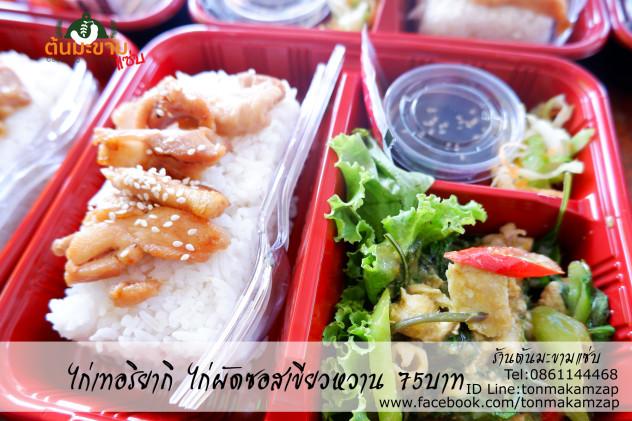 ไก่เทอริยากิไก่ผัดซอสเขียวหวาน ข้าวกล่องนี้สำหรับคนชอบทานไก่