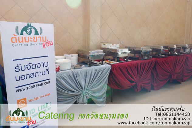 Cateringหนามแดง โดยร้านต้นมะขามแซ่บ