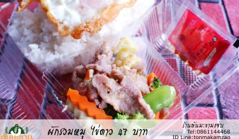 ข้าวกล่องผักรวมหมูอร่อยๆส่งสมุทรปราการ