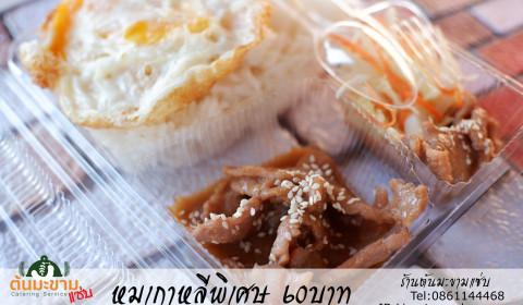 ข้าวกล่องแนะนำข้าวหมูเกาหลี