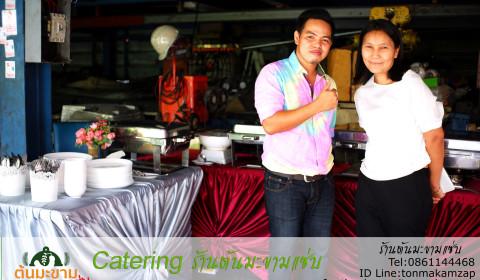 Catering Tonmakamzap 0จัดเลี้ยงนอกสถานที่ร้านต้นมะขามแซ่บ