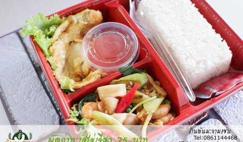 H1-ข้าวกล่องผัดฉ่าทะเลไข่เจียว