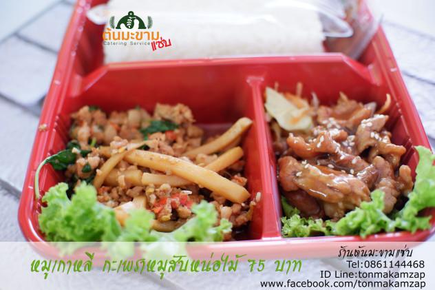 H1-ข้าวกล่องหมูเกาหลีกะเพราหมูสับหน่อไม้
