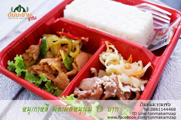 H1-ข้าวหมูเกาหลีกับผัดเผ็ดหมูนุ่ม