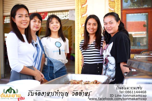 catering-วัดตำหรุบางปูอาหารทำบุญนอกสถานที่บางปู