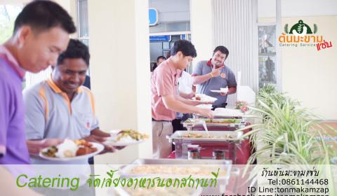 catering จัดเลี้ยงนอกสถานที่ บางปูสมุทรปราการ