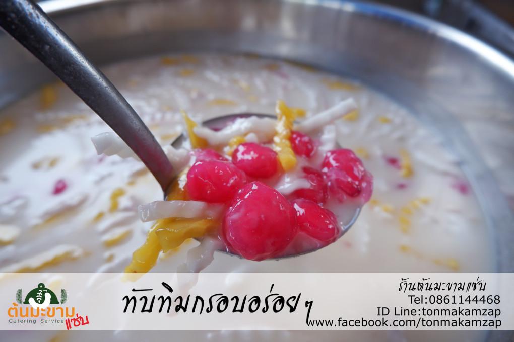 ขนมไทยทับทิมกรอบ